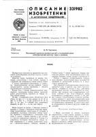 Патент 331982 Патент ссср  331982
