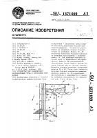 Патент 1371489 Устройство для равномерного распределения груза в самоходных комбайнах