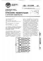 Патент 1515399 Приемное устройство многоканальной телевизионной волоконно- оптической системы передачи с частотным разделением каналов