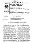Патент 577272 Способ обработки волокнистого растительного сырья