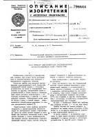 Патент 796644 Прибор для контроля расположенияпересекающихся осей отверстий