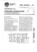 Патент 1272470 Синхронный детектор