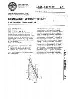 Патент 1312132 Берегозащитное струенаправляющее сооружение