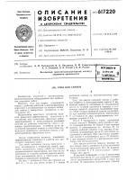 Патент 617220 Стол для сварки