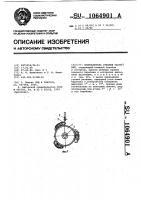 Патент 1064901 Измельчитель стеблей растений