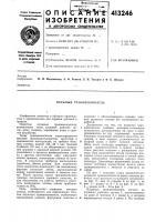 Патент 413246 Патент ссср  413246