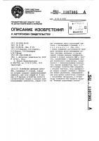 Патент 1107305 Устройство передачи сигналов
