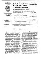 Патент 873967 Измельчитель-смеситель непрерывного действия