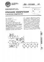 Патент 1321620 Устройство для контроля однопроводной цепи управления электропневматическим тормозом поезда