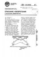 Патент 1312052 Устройство для точной остановки подъемно-транспортного механизма
