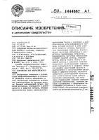 Патент 1444687 Устройство для вибросейсморазведки