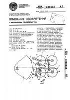 Патент 1230538 Измельчитель