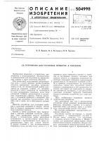 Патент 504998 Устройство для установки приборов в скважине