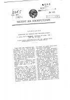 Патент 305 Держатель для поленьев при винтовом колуне
