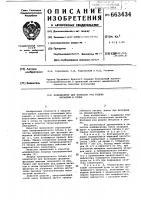 Патент 663434 Модификатор для флотации руд редких металлов и олова