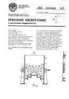 Патент 1351665 Устройство для дробления материалов