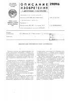 Патент 290916 Дозатор для ферромагнитных материалов