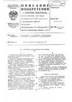 Патент 606625 Собиратель для флотации несульфидных руд