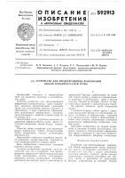 Патент 592913 Устройство для предотвращения деформаций водопропускной трубы