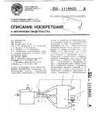 Патент 1118835 Установка для замораживания продуктов