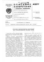 Патент 412077 Патент ссср  412077