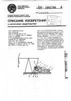 Патент 1041748 Станок-качалка