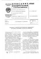 Патент 411661 Патент ссср  411661