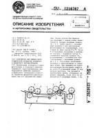 Патент 1216767 Устройство для химико-фотографической обработки рулонного и форматного фотоматериалов