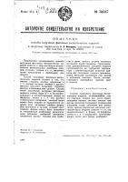 Патент 34147 Способ получения фасонных металлических изделий