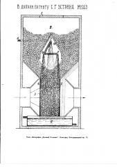 Аппарат для охлаждения воздуха (патент 2953)