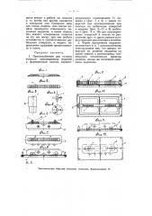 Приспособление для точного съемного присоединения моделей к формовочным плитам (патент 7568)