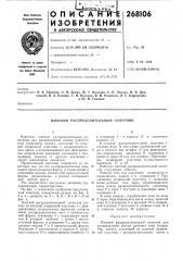 Плоский распределительный золотник (патент 268106)