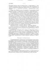 Распределительное устройство для автоматического впуска воздуха в камеры прессоточек пресс-конвейера для склеивания деталей обуви (патент 124336)
