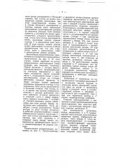 Приспособление для регулирования осевых относительных перемещении в паровых турбинах (патент 5976)