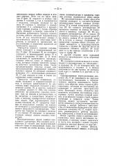 Двухкамерная мартеновская печь (патент 42113)