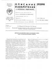 Держатель двухместных разъемных форм для стеклоформующих машин (патент 292898)