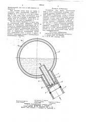 Устройство для ввода питательной воды в котел (патент 896312)