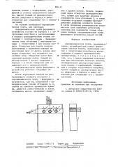 Аэродинамическая труба (патент 896141)