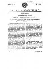 Способ возведения построек (патент 16854)