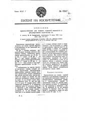 Приспособление для подачи горючей жидкости и регулирования количества ее (патент 6987)