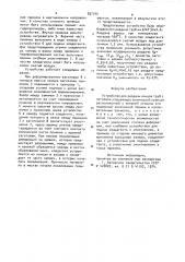 Устройство для раздачи концов труб с нагревом (патент 897345)