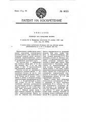 Пюпитр для пишущих машин (патент 8023)