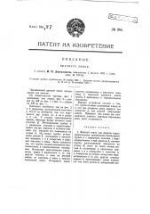 Врезной замок (патент 844)