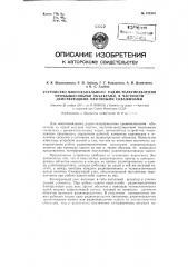 Устройство многоканального радиотелеуправления промышленными объектами, в частности, действующими нефтяными скважинами (патент 122416)