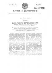 Водомер (патент 4769)