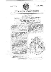 Приспособление для разряжения воздуха в механической дистанционной трубке (патент 4169)