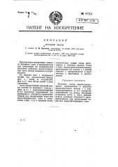 Катодная лампа (патент 8714)