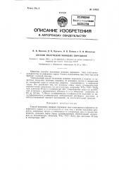 Способ получения моющих порошков типа алкиларилсульфонатов (патент 124053)