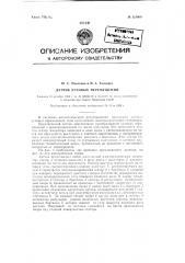 Датчик угловых перемещений (патент 121060)