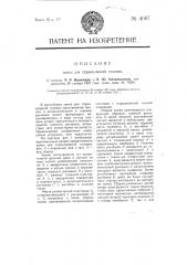 Замок для спринклерной головки (патент 4087)